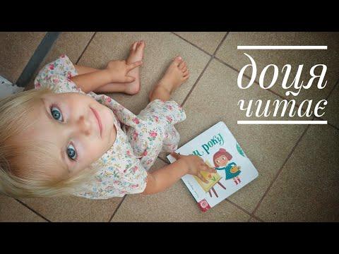 """Читаємо """"Пори року"""" (Школа): дитині 2 роки та 6 місяців"""
