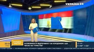 Новости об отдыхе по новым правилам в Египте на канале Украина 24 с Cool travel