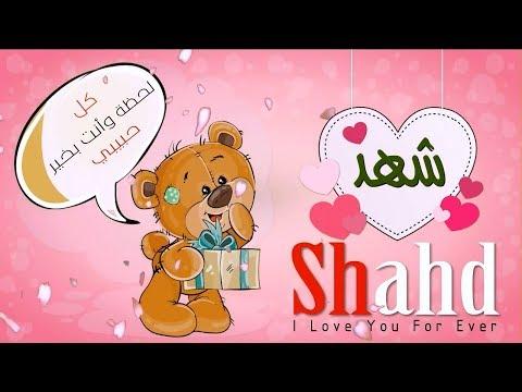 اسم شهد عربي وانجلش Shahd في فيديو رومانسي كيوت Youtube