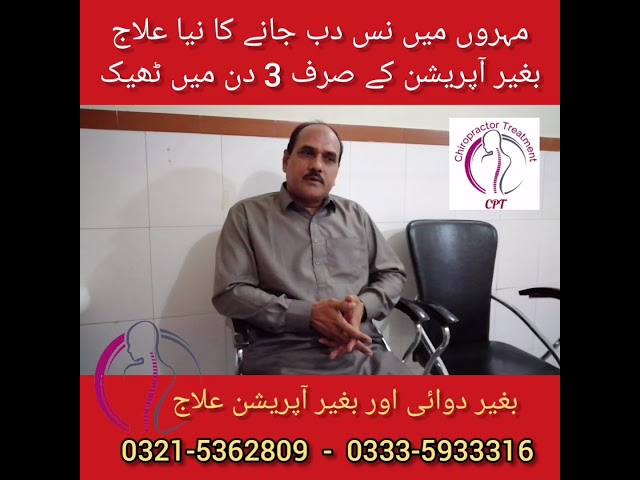 cervical lumber spinal cord treatment by Chiropractor Aamir Shahazad CPT