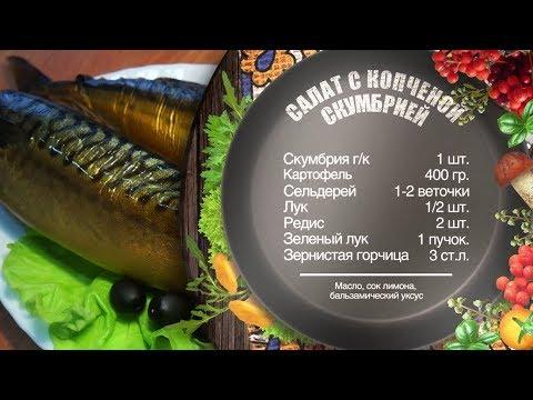 Рецепт салата с копченой скумбрией от шеф-повара (0+)