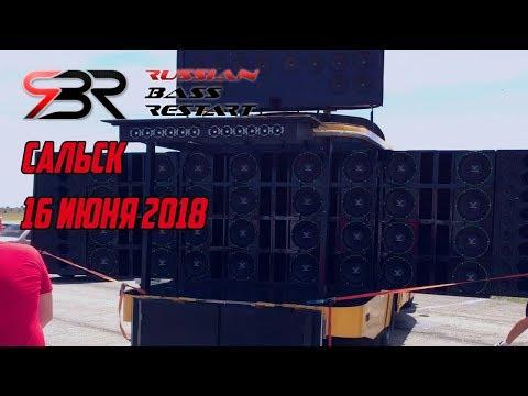 Russian Bass Restart Сальск 16 июня 2018 глазами зрителя (часть 1)