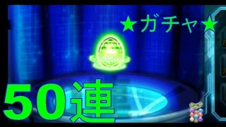 Repeat youtube video パズドラZガチャ50連