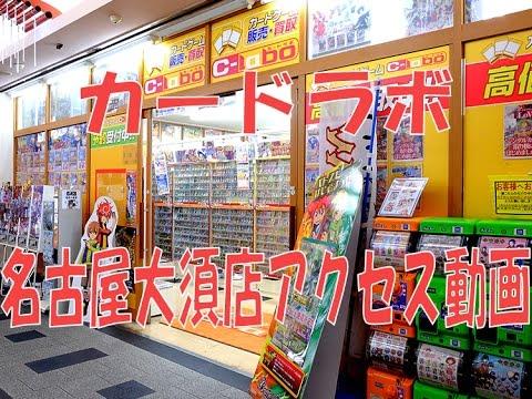カード ラボ 大須 カードラボ 名古屋大須店「ヴァンガード overDress」ヴァンガります宣言!