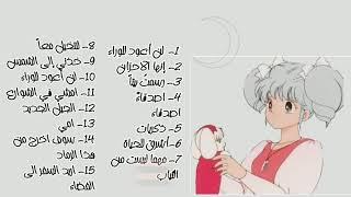 تجميع أغاني ايروكا || روائع الفنانة رشا رزق