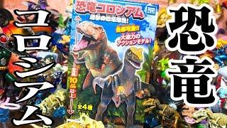 恐竜コロシアム!巨大ブラキオサウルス降臨!食玩フィギュア開封レビュー