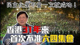 (中文字幕) 香港31年來首次不准六四集會 民主化是不會一次就成功!〈蕭若元:理論蕭析〉2020-06-04