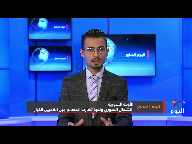 #اليوم السابع: الشمال السوري ومستقبل الحل السياسي بين دمشق وقسد