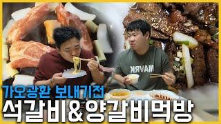 석갈비 비빔냉면 김치말이국수 &양갈비먹방 fea…