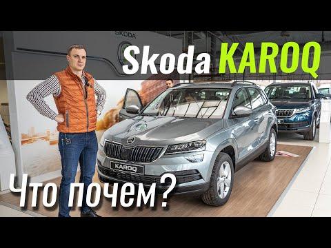 Новый Skoda Karoq 2020 стал дешевле? 8AT Aisin, 1.6TD. Шкода Карок в ЧтоПочем S12e02
