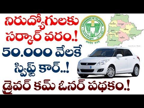 WOW! Government To GIFT Swift Car to Jobless People | నిరుద్యోగులకు సర్కార్ వరం! | VTube Telugu