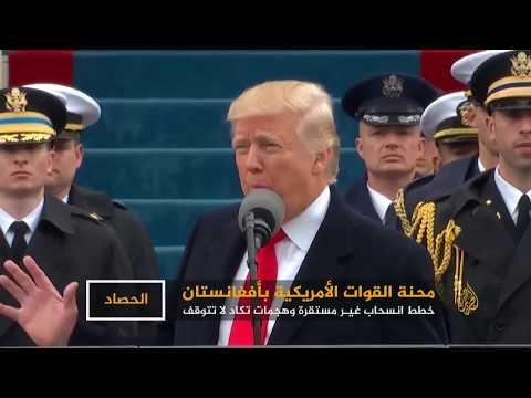 الحصاد-أوضاع القوات الأميركية في أفغانستان
