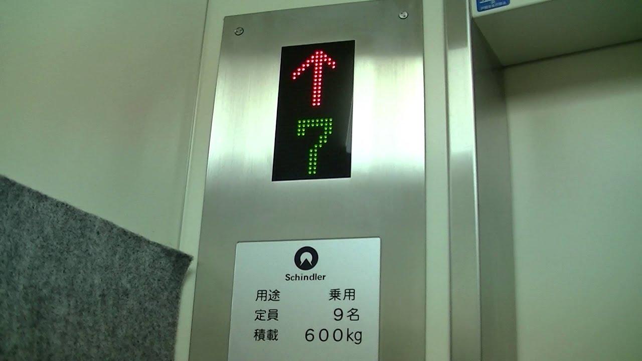 シンドラーエレベーター - YouTube