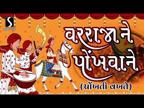 Var Raja Ne Pokhwane Saasu Aawe Re [POKHATI VAKHTE] - Gujarati LaganGeet    પ્રાચીન લગ્નગીત   
