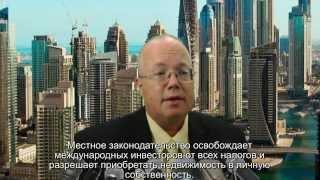 Выгодны ли инвестиции в недвижимость в Дубае в 2014 году: мнение эксперта