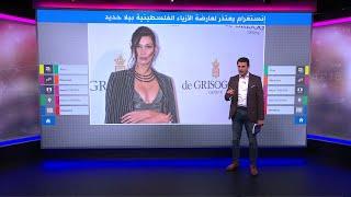 عارضة الأزياء الفلسطينية الأصل بيلا حديد تهاجم انستاغرام بسبب فلسطين!