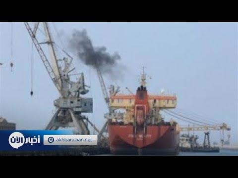 الحوثيون يمنعون الفريق الأممي من زيارة ميناء رأس عيسى  - نشر قبل 2 ساعة