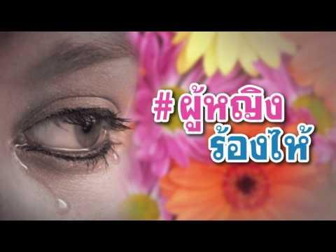 #ผู้หญิงร้องไห้ [♥รวมเพลงญ.อกหัก,เจ็บ,เศร้าเคล้าน้ำตา♥]