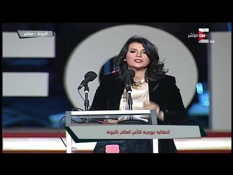 كلمة الإعلامية منى الشاذلي في افتتاح الاحتفالية الترويجية لكأس العالم بالجونة  - 21:21-2018 / 3 / 16