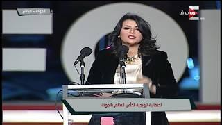 كلمة الإعلامية منى الشاذلي في افتتاح الاحتفالية الترويجية لكأس العالم بالجونة