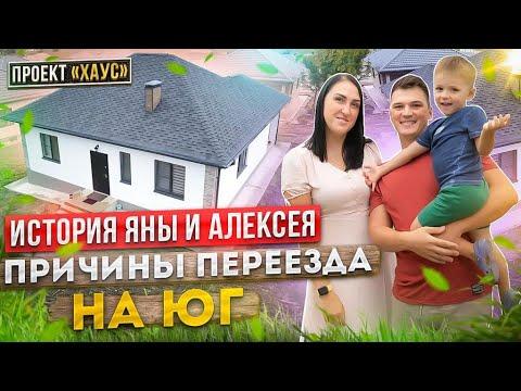История переезда Яны и Алексея на юг в станицу Раевская.