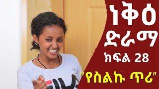 Nek'e Ethiopian Sitcom Drama Part 28   ነቅዕ ድራማ ክፍል 28