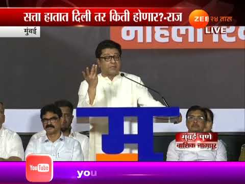 Mumbai,Mulund Raj Thackeray Uncut Speech 15th Apr 2018