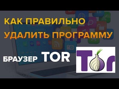 удалить tor browser bundle гирда