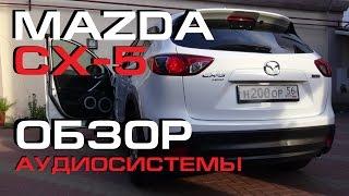 Mazda CX-5 Обзор аудиосистемы Loud Sound [eng subs](Машина приехала на установку громкой аудиосистемы в Ростов-на-Дону из Оренбурга (1600 км) Mazda CX 5 Состав систе..., 2015-08-13T15:02:35.000Z)