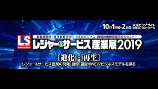 レジャー&サービス産業展2019 展示会in東京ビッグサイト