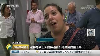 [国际财经报道]热点扫描 法国:巴黎机场私有化计划惹争议 或举行全民公投| CCTV财经