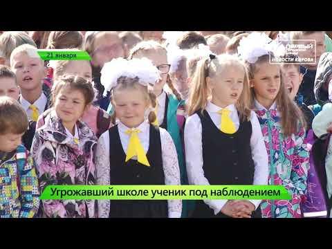 Новости Кирова  Выпуск 21 01 2020