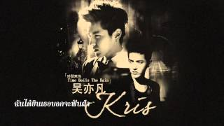 Wu Yi Fan - Time Boils The Rain Full Thai Cover Version  (Ost. Tiny Times3)