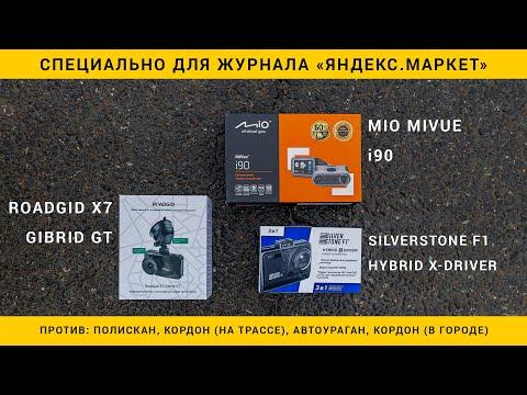 Сравниваем комбо-устройства Roadgid X7 Gibrid GT, Mio MiVue I90 и SilverStone F1 HYBRID X-DRIVER