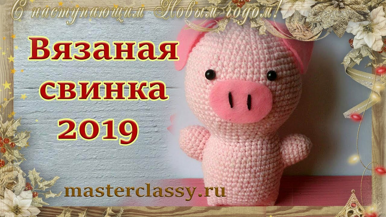 Crochet Pig 2019 символ года 2019 вязаная свинка 2019 крючком
