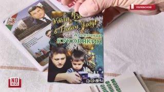 Хабаров, Федулев, Баков - коллекция из 90-х