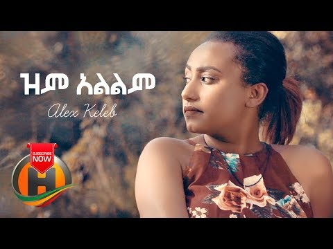Alex Keleb – Zim Alelem | ዝም አልልም – New Ethiopian Music 2019 (Official Video)