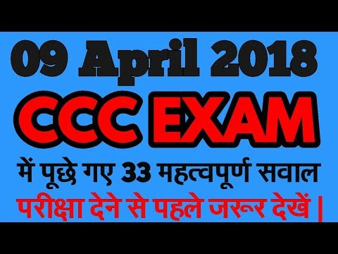 Previous week CCC exam paper 2018 |CCC 100% genuine question paper|Hindi | English |by STARK ATUL