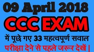 Video Previous Month CCC exam paper 2018 |CCC 100% genuine question paper|Hindi | English |by STARK ATUL download MP3, 3GP, MP4, WEBM, AVI, FLV Mei 2018