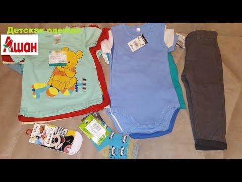 Одежда из Ашана для малыша