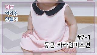 원피스만들기/민소매원피스/아기옷만들기/여름원피스/둥근카…