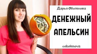 Знаете, как получить ДЕНЬГИ с помощью Апельсина? Денежна практика, ритуал на деньги