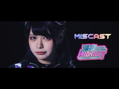 miscast「ミッドナイト・スルー・ザ・ナイト」MV FULL