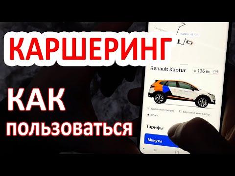Как зарегистрироваться в московском каршеринге
