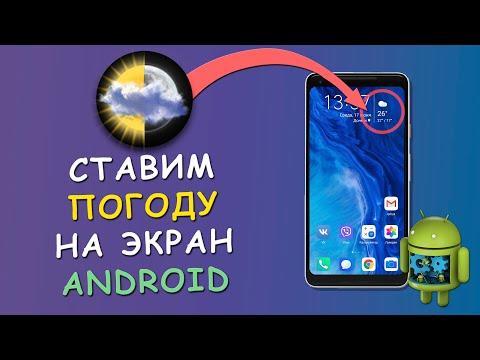 🌤 Как установить виджет погоды на экран Android телефона ⛈