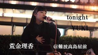 tonight(YUKI)/荒金理香 @難波高島屋前 20 17.11.03