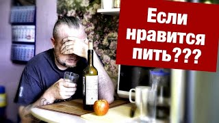 Алкоголь КОНКРЕТИКА Как бросить пить если НРАВИТСЯ пить Реальные советы Блог Тихого