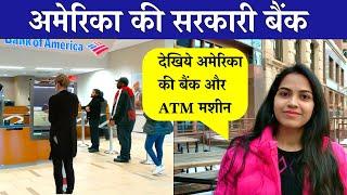 Bank of America | अमेरिका की सरकारी बैंक और ATM मशीन | ATM Machine In USA