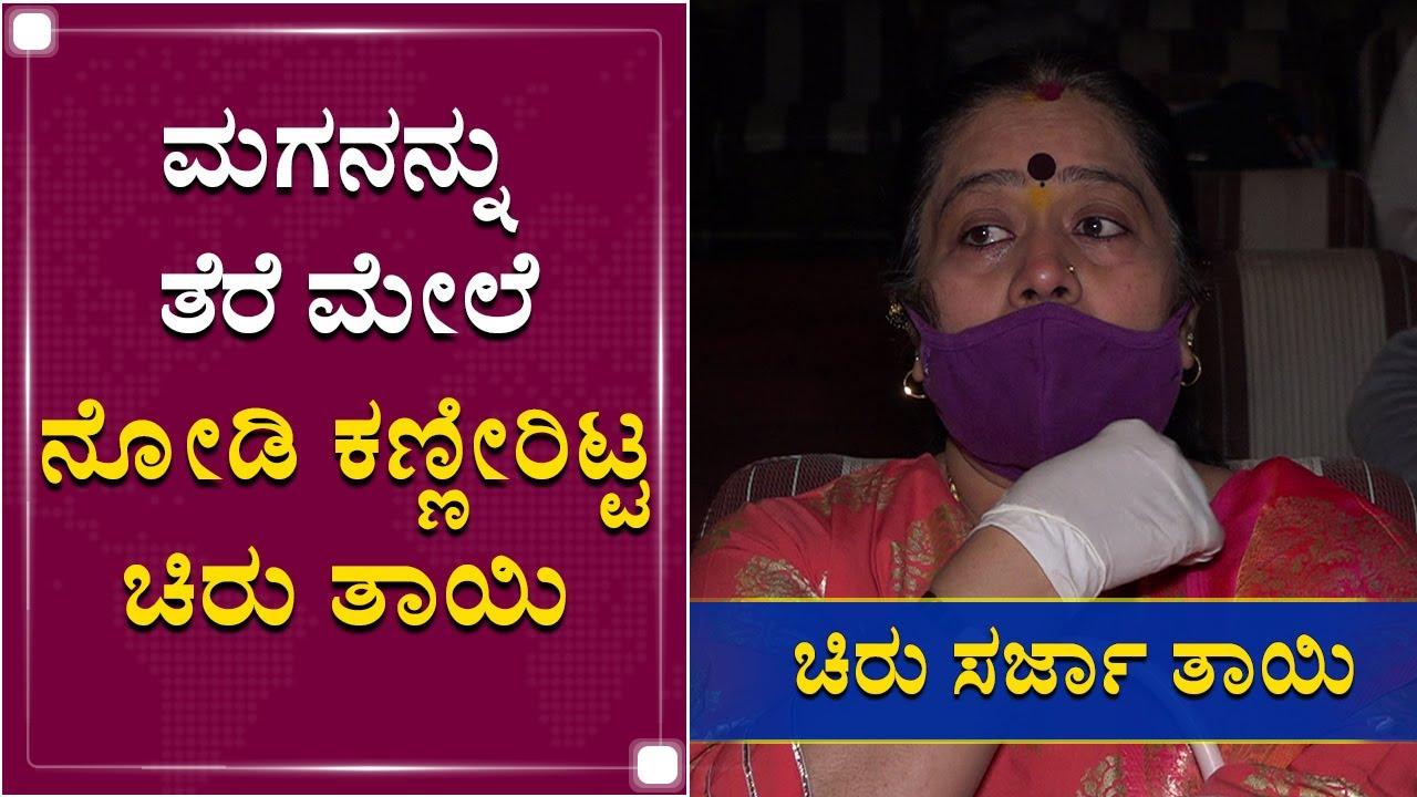 Download ಶಿವಾರ್ಜುನಾ ಸಿನಿಮಾ ನೋಡಿ ಚಿರು ತಾಯಿ ಕಣ್ಣೀರು   Shivarjuna   Chiranjeevi Sarja   NewsFirst Kannada
