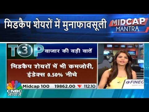 मिडकैप शेयरों में मुनाफावसूली | Midcap Mantra | 20th Apr | CNBC Awaaz